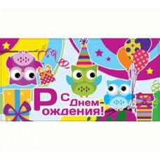 OPTIMA Конверт для денег С днём рождения! Совята