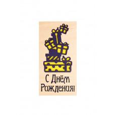 """ДЕРЕВЯННЫЙ КОНВЕРТ РЕЗНОЙ - ДКР """"С Днем Рождения!"""" 080"""