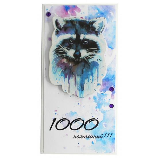 1000 пожеланий!
