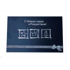 """""""С Новым годом и Рождеством"""""""
