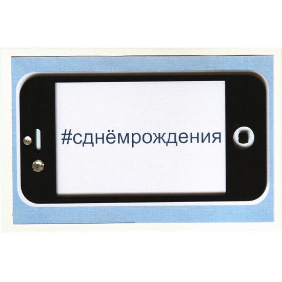 """Открытка 5СО-028 """"С Днём Рождения"""""""