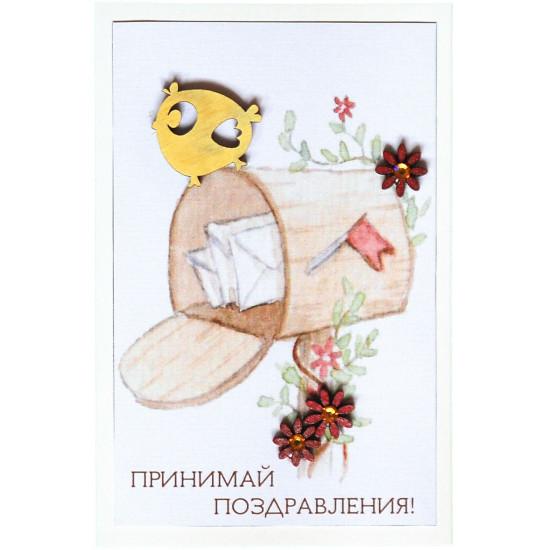 """Открытка 5СО-030 """"Принимай Поздравления"""""""