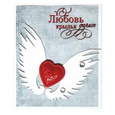 Любовь крылья дарит
