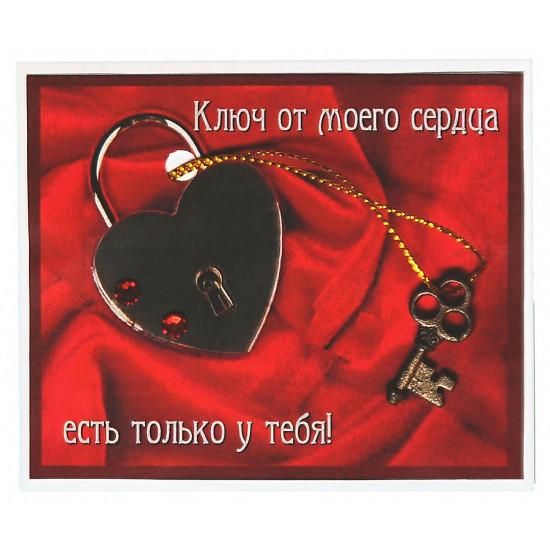 Ключ от моего сердца есть только у тебя!