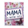 Мама Я люблю тебя!