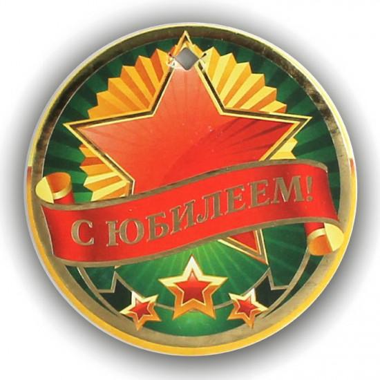 """Подарочная медаль на ленте """"С Юбилеем"""""""