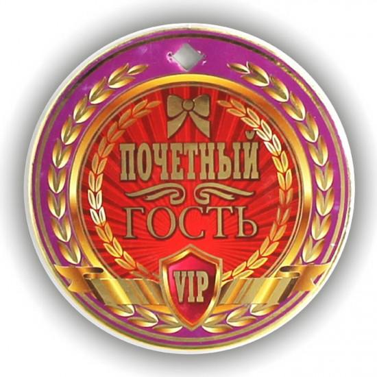 """Подарочная медаль на ленте """"Почётный гость"""""""