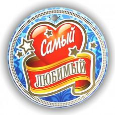 """ПОДАРОЧНАЯ МЕДАЛЬ НА ЛЕНТЕ """"Самый любимый"""""""