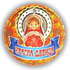 """ПОДАРОЧНАЯ МЕДАЛЬ НА ЛЕНТЕ """"Красная девица"""""""