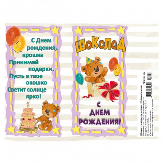 Шоколад С Днем Рождения!