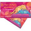 4602560000078 конверты д/денег (37848-1 На что-нибудь приятное и полезное!  85х165)
