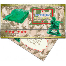 4602560001075 конверты д/денег (42639 23 Настоящему МУЖЧИНЕ конвертик 85х165)