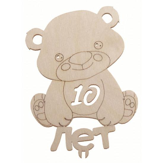 Мишка 10 лет