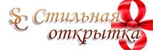 Интернет каталог ТД Стильная открытка